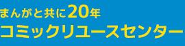 マンガと共に20年 コミックリユースセンター