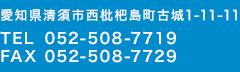 住所:愛知県清須市西枇杷島町古城1-11-11 TEL:052-508-7719 FAX:052-508-7729